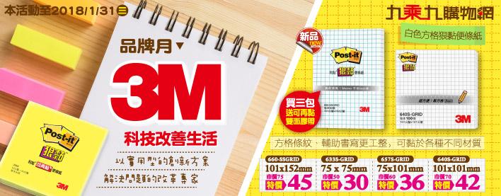 3M品牌月