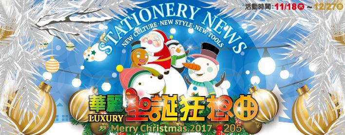 205期-華麗聖誕狂想曲
