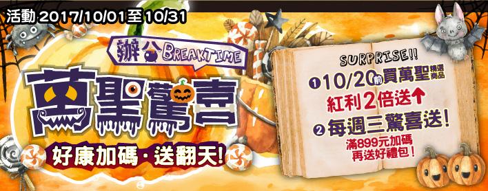 10月辦公Breaktime 萬聖驚喜送翻天!