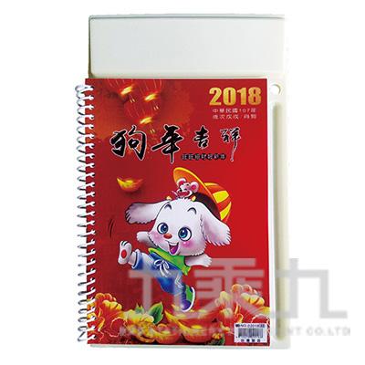2018年彩色週曆