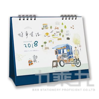 好事生活2018年度三角桌曆餐車 SBC-27A