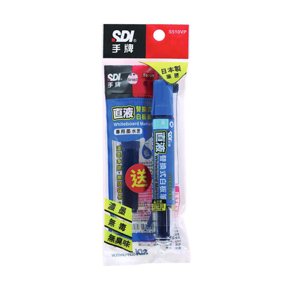 SDI直液替換式白板筆超值包-藍 S510VP