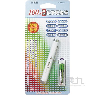 無敵王100W紅光鐳射筆IK-LS08