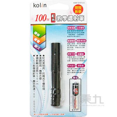 Kolin 歌林 100W紅光鐳射筆 KBM-SH01LS
