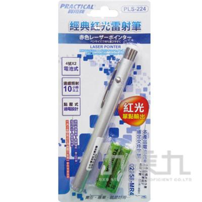 實用經典紅光雷射筆4# PLS-224