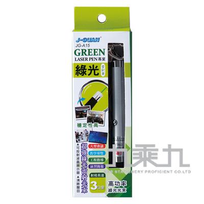 晶冠綠光雷射筆JG-A15
