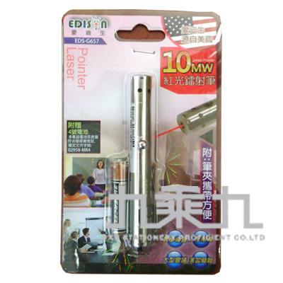 10mW紅光雷射筆 EDS-G657