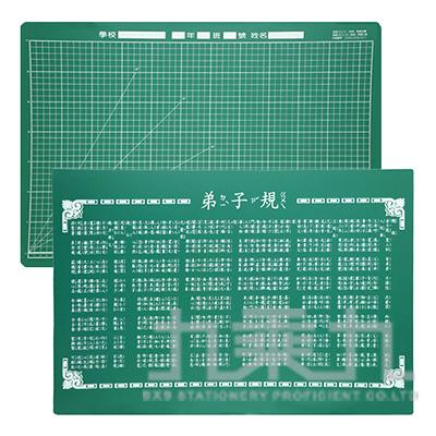 TPE新環保無毒桌墊-第子規(40*60*0.2CM)