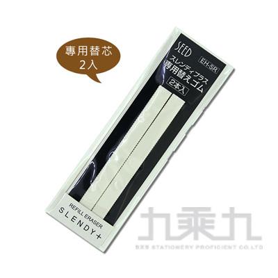 SEED 超薄 鐵殼型 橡皮擦 補充包 (2入) EH-SR