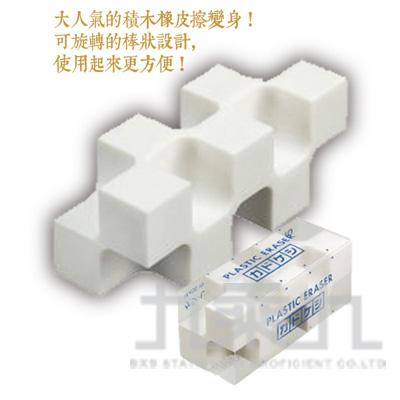 KOKUYO積木橡皮擦-中(白) KOKESI-U700 KOKUYO系列滿額贈
