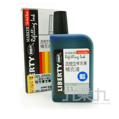 LIBERTY 利百代 酒精性嘜克筆補充液-藍  909-33R