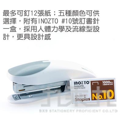 Inozto流線型訂書機-白 PS-11S