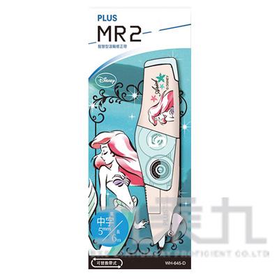 PLUS MR2 限定版修正帶-小美人魚2 49-458 PLUS買就送