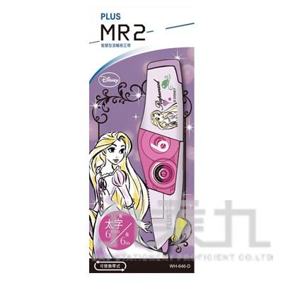 PLUS MR2 限定版修正帶-長髮公主 49-459 PLUS買就送