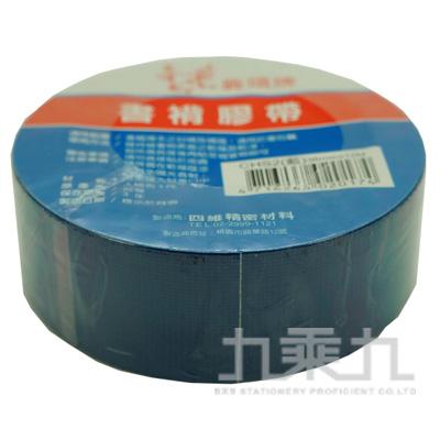 布質膠帶 36mm X12M(藍) CHS2A