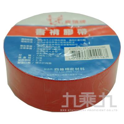布質膠帶 36mmX12M (紅) CHS0A
