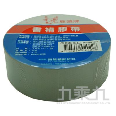 布質膠帶 36mmX12M (灰) CHS6A