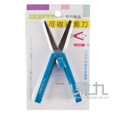可收式小剪刀(藍)