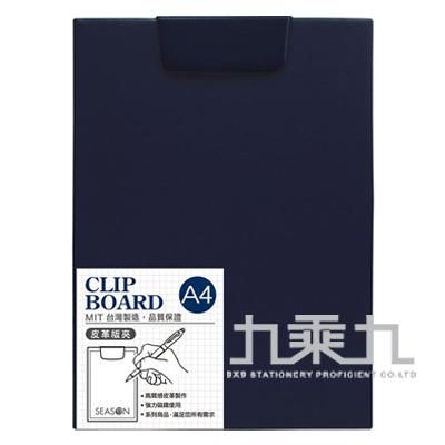 皮板夾A4-藍 CG1501-04