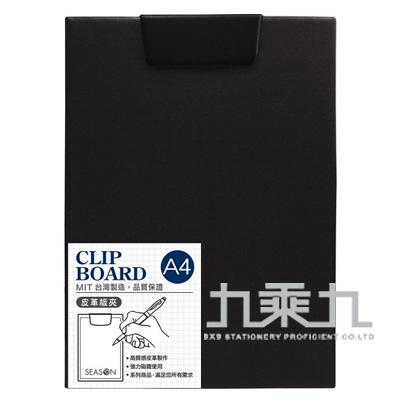 皮板夾A4-黑 CG1501-08