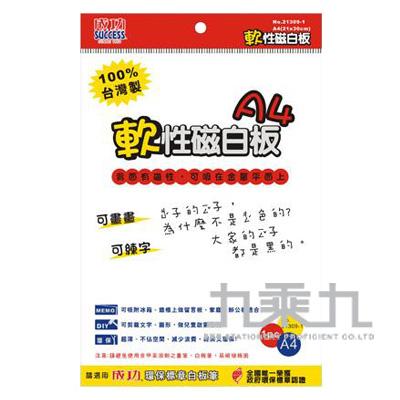 A4軟性磁白板  21309-1