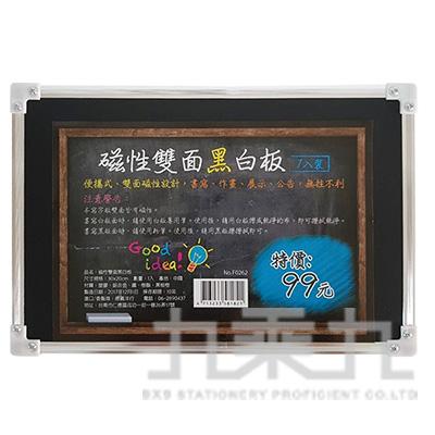 磁性雙面黑白板 F0262