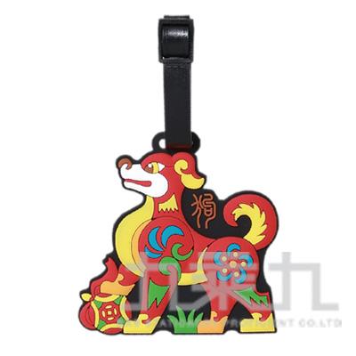 彩色生肖行李牌-狗 DS8805-11