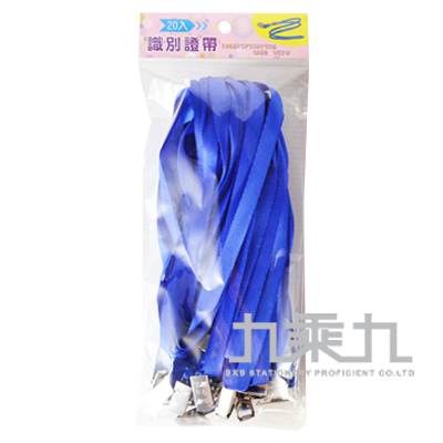 緞帶識別証帶20入(深藍) LW-8478A
