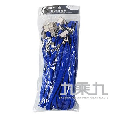 20入識別証帶量販包(淺藍) LW-7835A