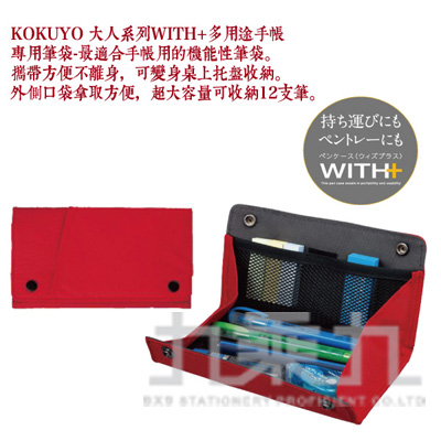 KOKUYO 大人系列WITH+多用途筆袋-紅 F-VBF170-2 滿額贈
