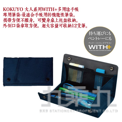 KOKUYO 大人系列WITH+多用途筆袋-深藍 F-VBF170-2