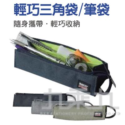 Inozto三角袋(小)-綠 BG01R
