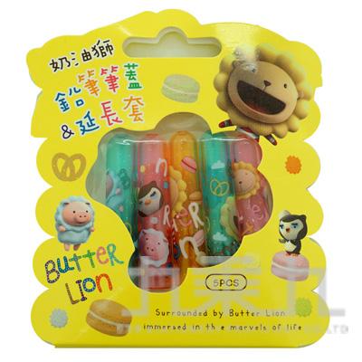奶油獅鉛筆筆蓋/延長套(黃) PC502