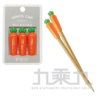蘿蔔造型筆套 PB1208(PD1208)