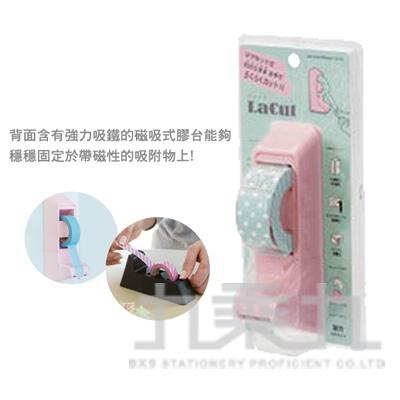 LaCut磁吸式便利膠帶台-粉紅 UA48000