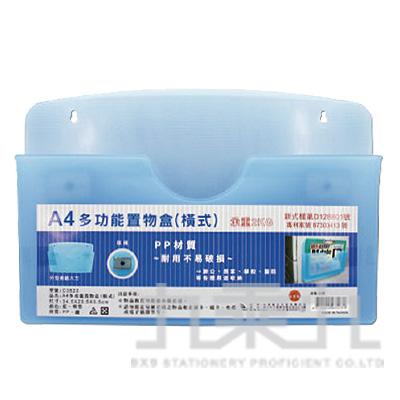 A4多功能置物盒(橫式) NO.C3523