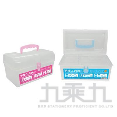 手提工具盒(小) CP3311