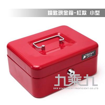 鑰匙現金箱-紅色 20*16*9cm
