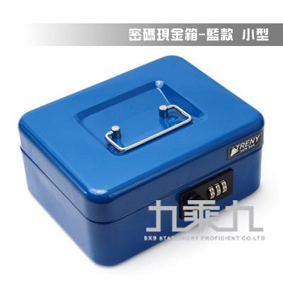 密碼現金箱-藍色 20*16*9cm