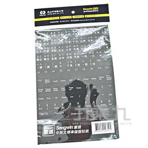 黑底白字鍵盤貼紙-標準  MCK-P01