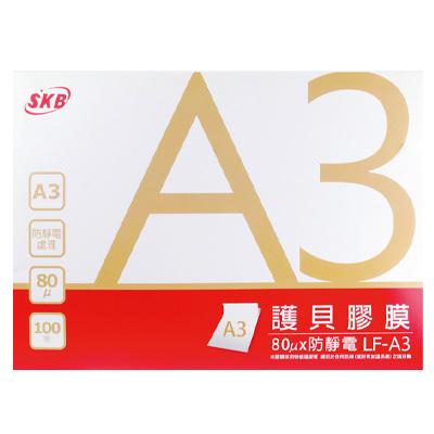 SKB A3護貝膠膜(100入) LF-A3