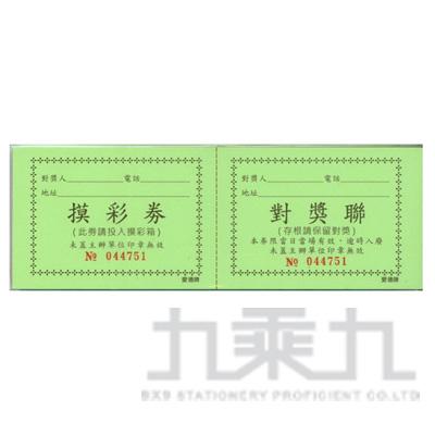 摸彩券64K(50入)-綠 024