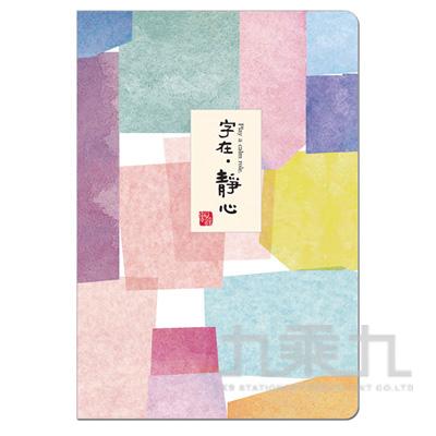 94#文青好寫日記-格紋 JD-3242A