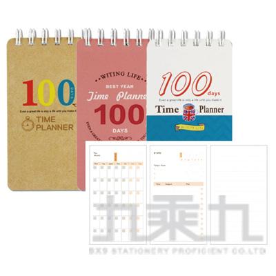 36K自填式100天計劃本 NB-18121-36