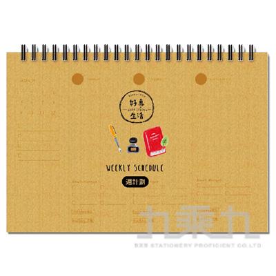 好事生活25k活頁上翻自填週計畫(文具)SFS-58B