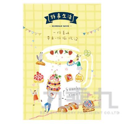 2018好事生活 32K跨年手冊-甜點 SDM-189D