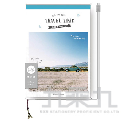2018 50K跨年(空藍)夾鏈袋手帳-旅行時光