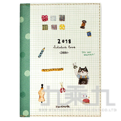 2018 32K車線跨年手冊-裁縫貓 BDM-12C