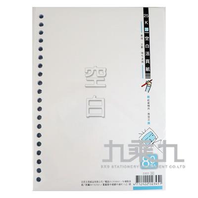 25K20孔空白內紙  2322