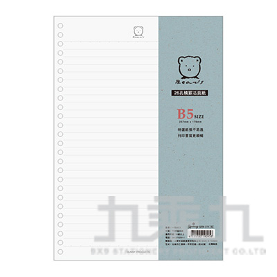 米爾熊 26孔橫罫活頁紙(白) SFN-175